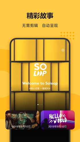 soloop即录app截图1