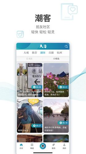 天目新闻app截图1