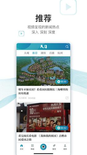 天目新闻app截图4