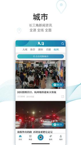 天目新闻app截图3