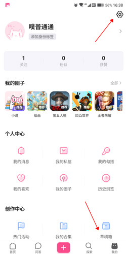 半次元app下載