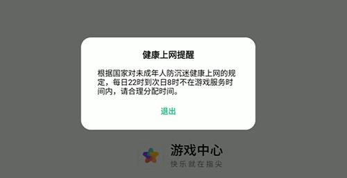 OPPO游戏中心app图片