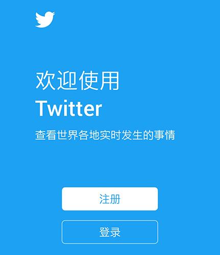 Twitter手机版1