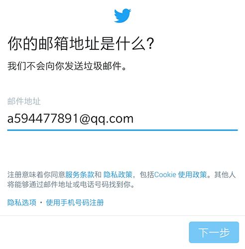 Twitter手机版2