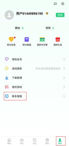 OPPO游戏中心app图片1