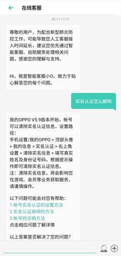 OPPO游戏中心app图片4