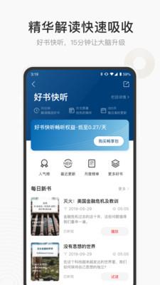 中信書院app截圖3