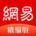 網易新聞精編版app