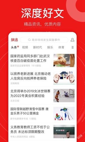 網易新聞精編版app截圖1