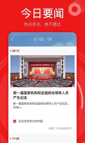 網易新聞精編版app截圖2