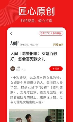 網易新聞精編版app截圖3