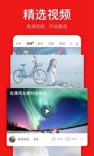 網易新聞精編版app截圖4