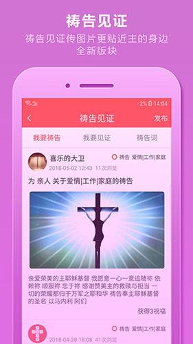 今日圣经app截图2