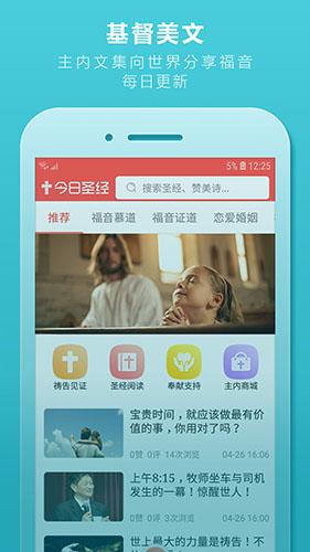 今日圣经app截图3
