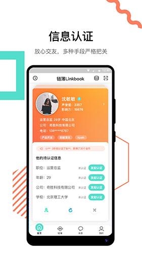 鏈簿app截圖5