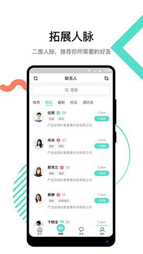 鏈簿app截圖2