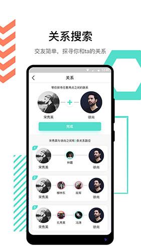 鏈簿app截圖3