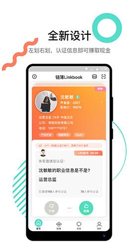 鏈簿app截圖4