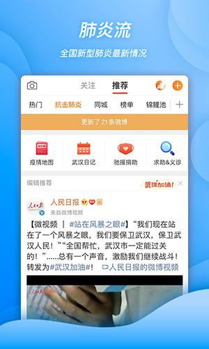 新浪微博app截圖2