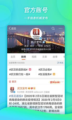 新浪微博app截圖3