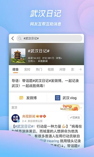 新浪微博app截圖4