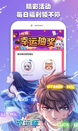 微博動漫app截圖1
