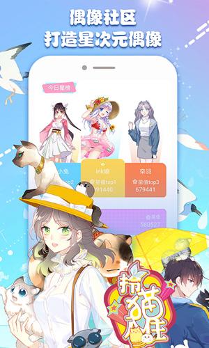 微博動漫app截圖2