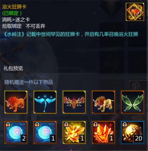 夢三國手游2