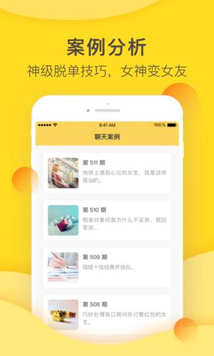 戀愛攻略app截圖1