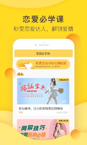 戀愛攻略app截圖4