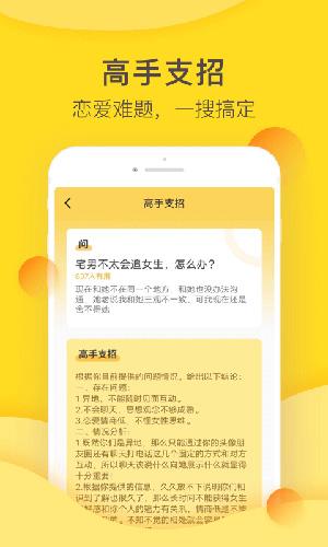 戀愛攻略app截圖3