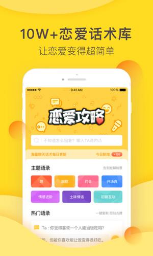 戀愛攻略app截圖5