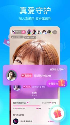 映客直播app截图4