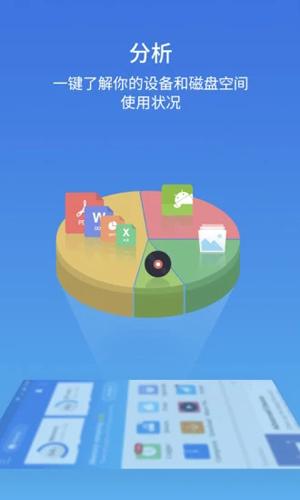ES文件瀏覽器app截圖2