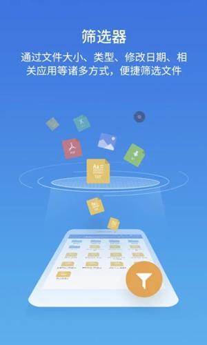 ES文件瀏覽器app截圖3