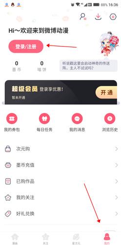 微博动漫app下载