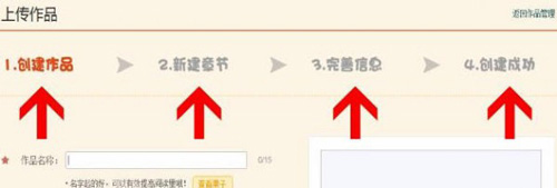 微博動漫怎么上傳作品3