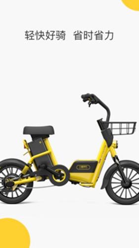 小蜜單車app截圖1