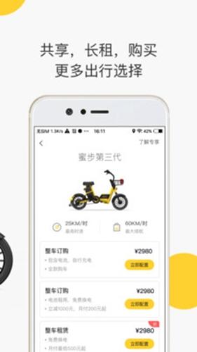 小蜜單車app截圖2