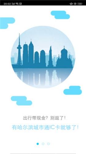 哈爾濱城市通app截圖3