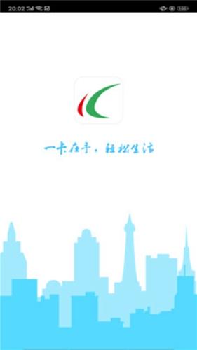 哈爾濱城市通app截圖1