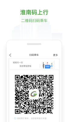 淮南碼上行app截圖2