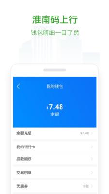 淮南碼上行app截圖3