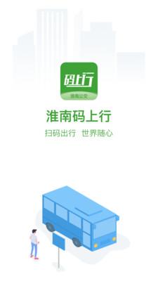 淮南碼上行app截圖1
