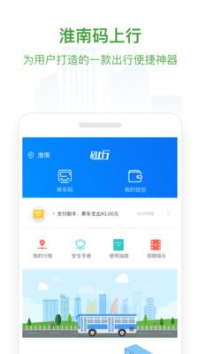 淮南碼上行app截圖4