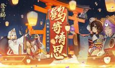 阴阳师纸鹤思语活动即将上线 思念化语