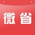 微省app