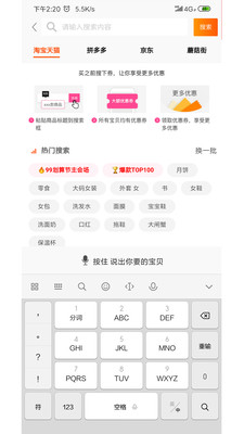 微省app截图2