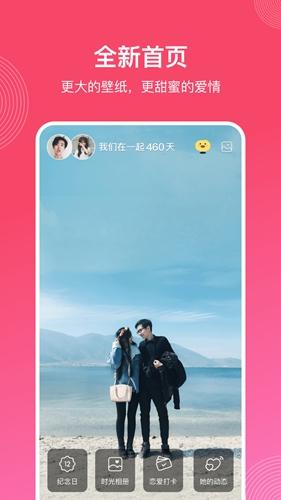 微愛app截圖1