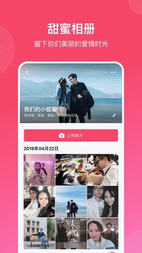 微愛app截圖2